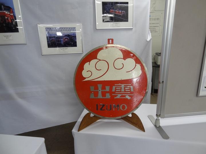 後藤総合車両所一般公開 2014