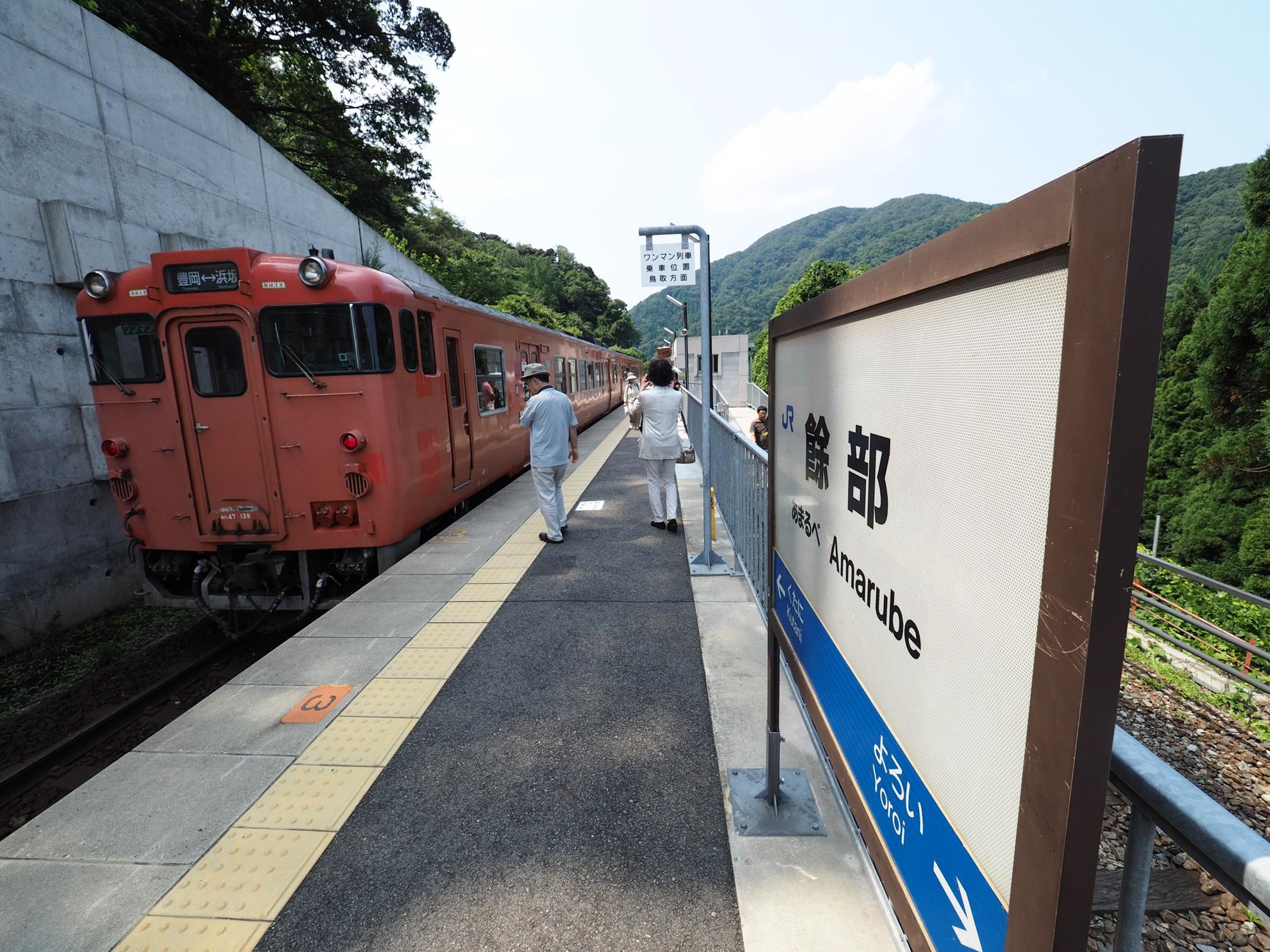 餘部駅と列車