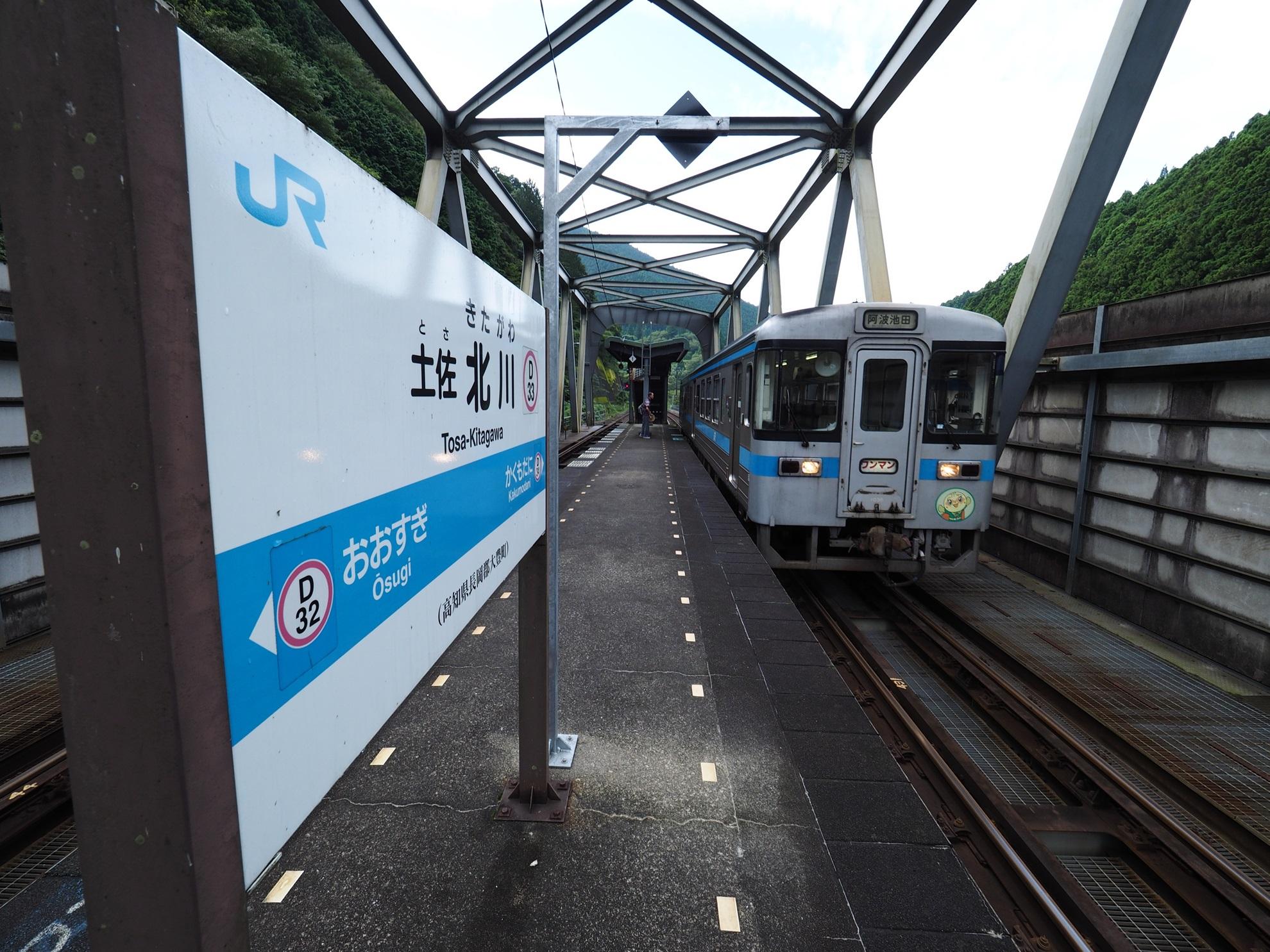 土佐北川駅 駅名標