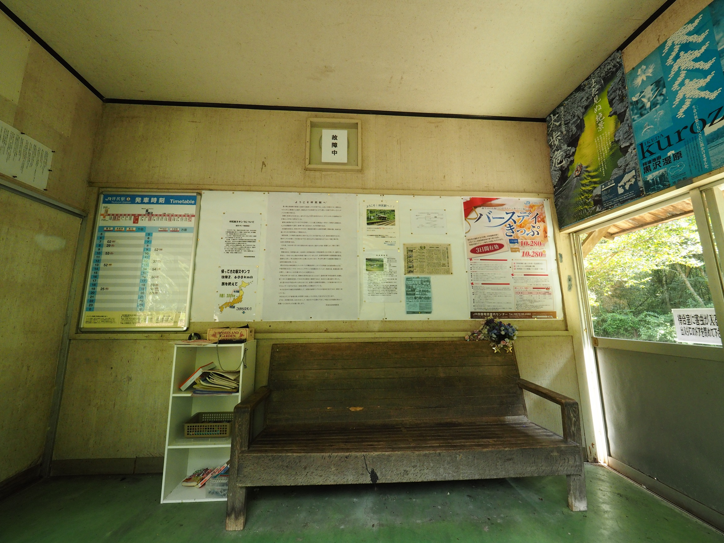 坪尻駅の待合室