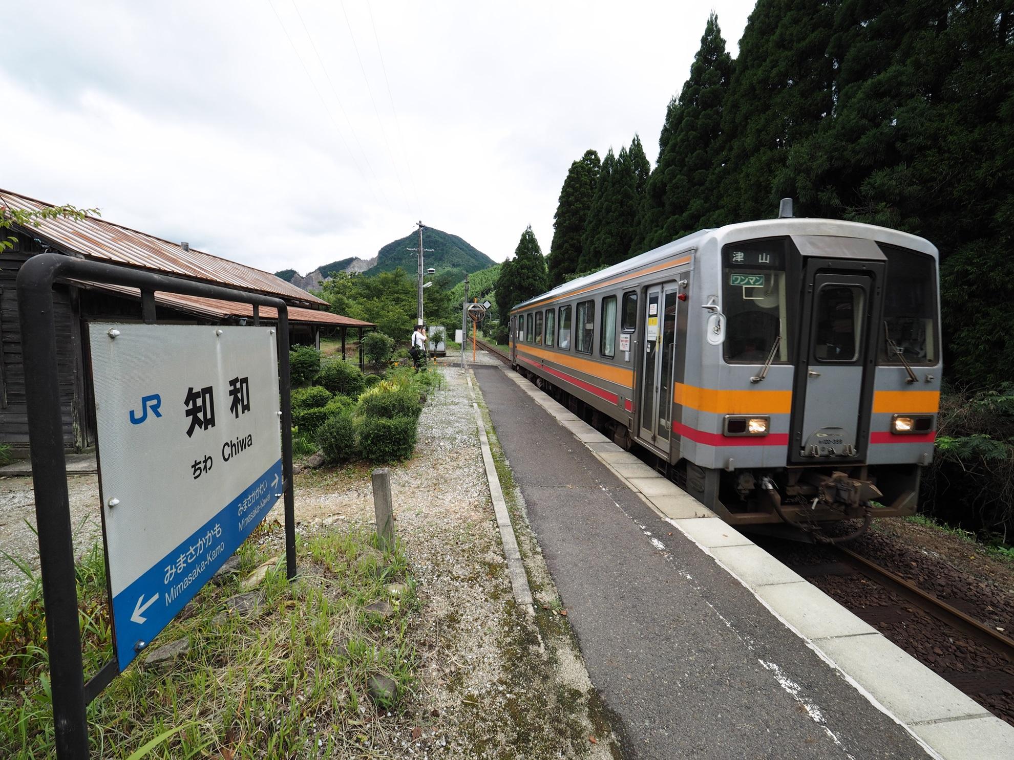 知和駅と列車