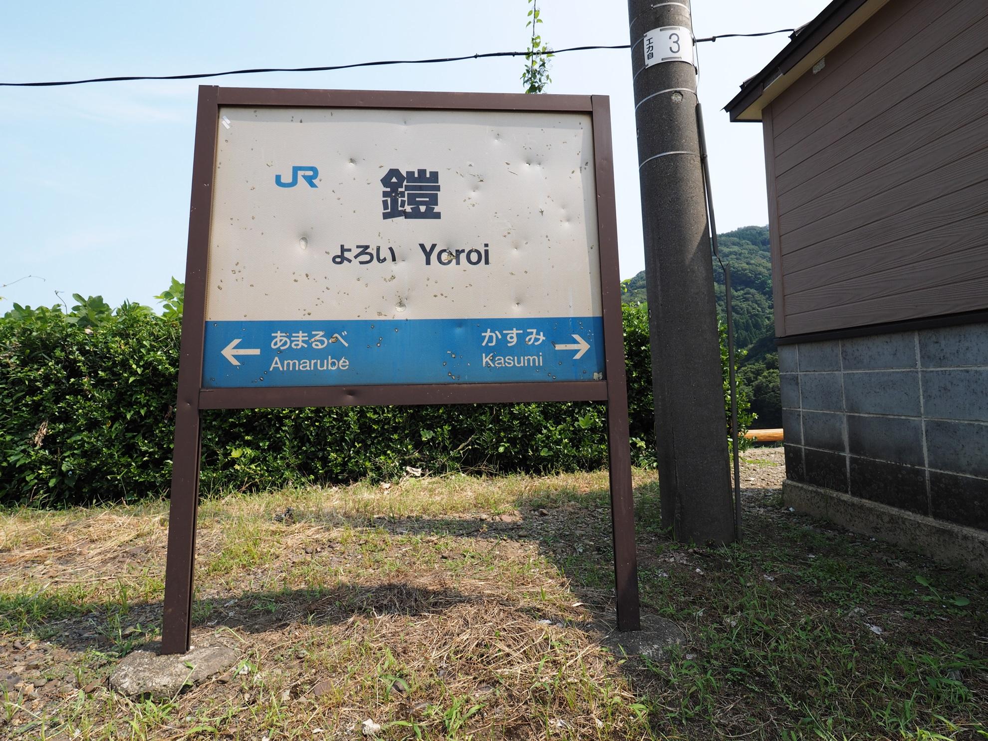 鎧駅 駅名標
