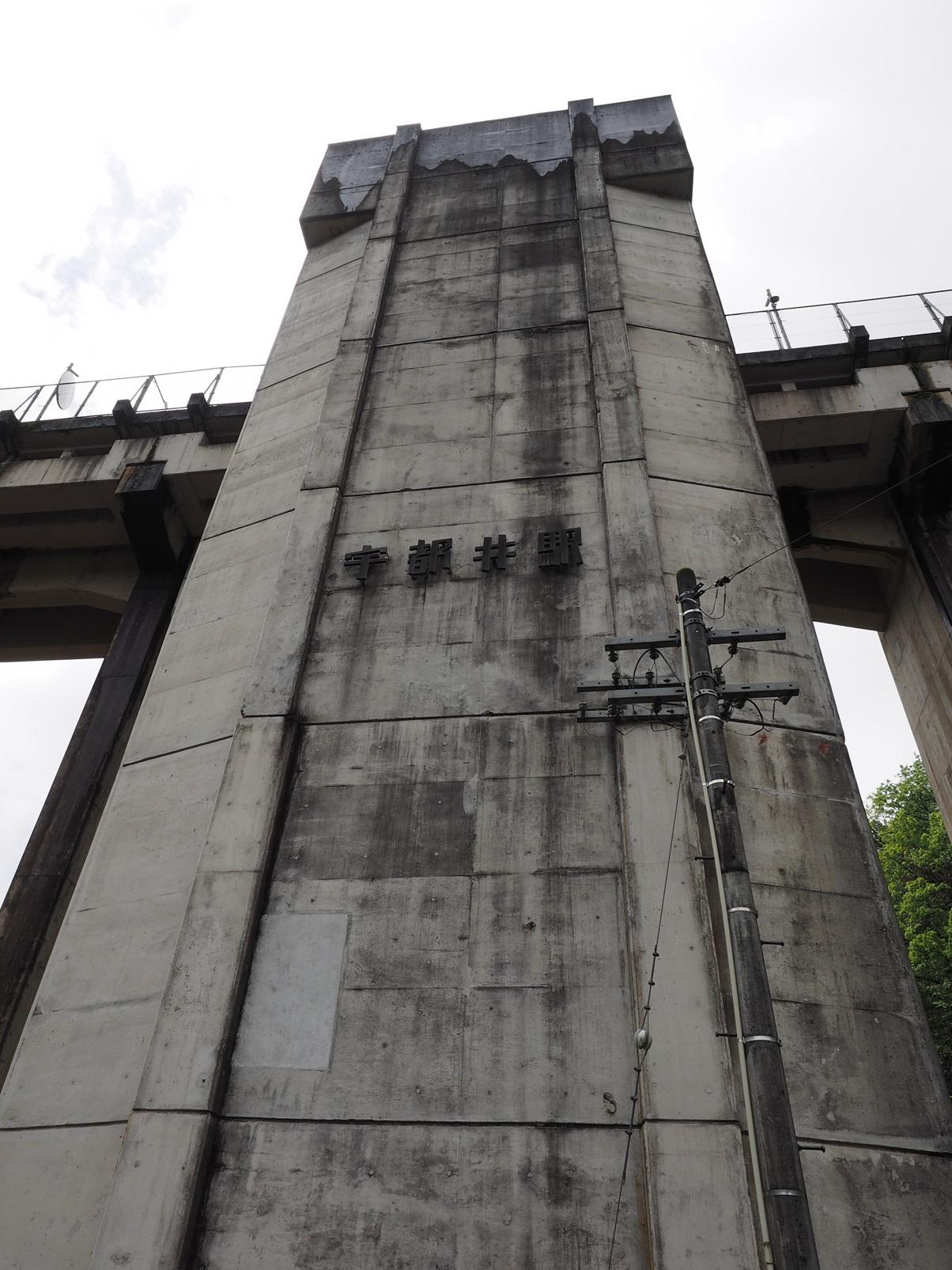 宇都井駅 駅舎