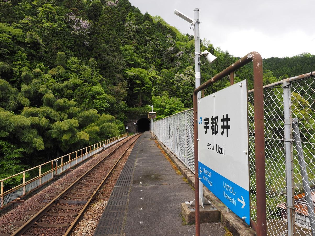 宇都井駅ホーム