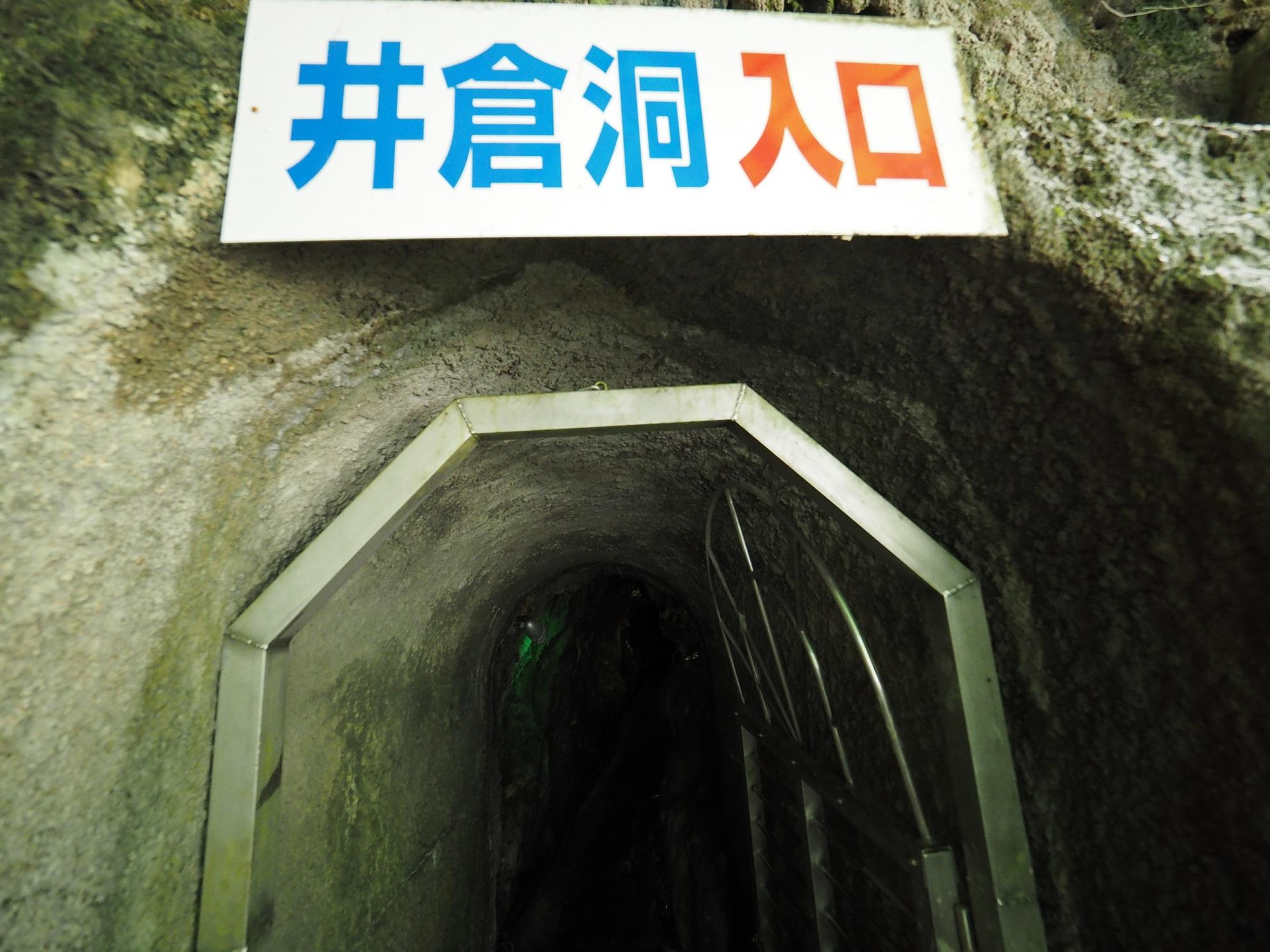 井倉洞 入口