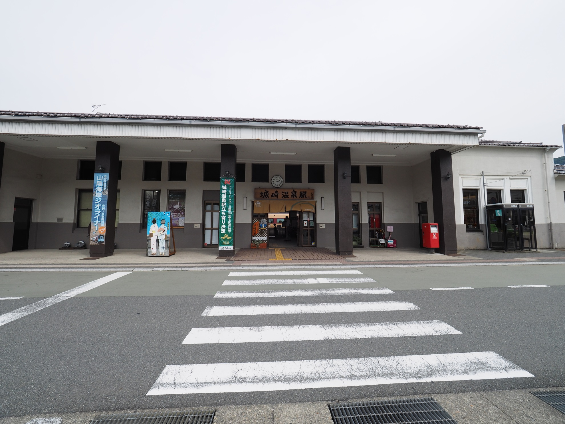 城崎温泉駅 駅舎