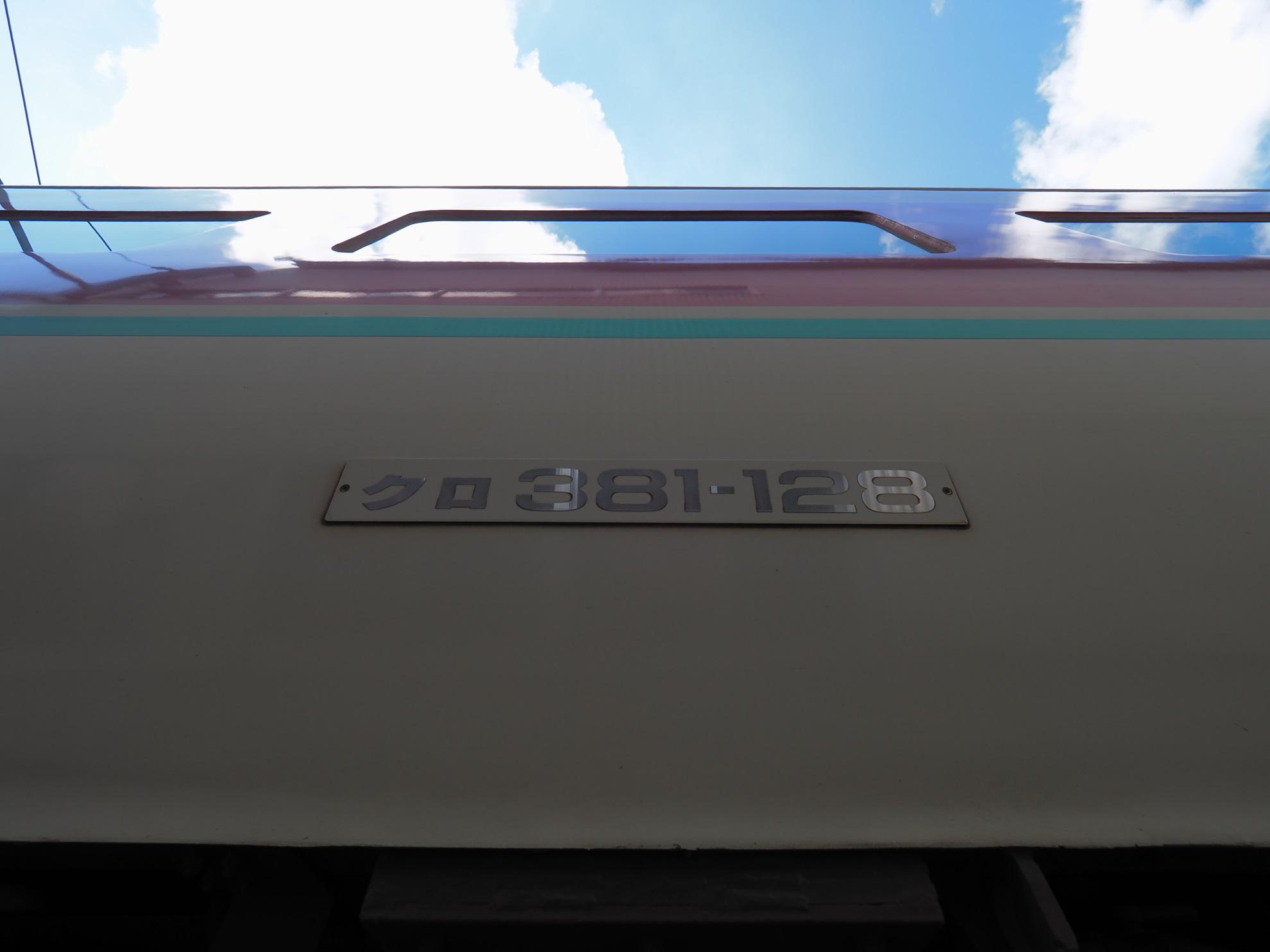 後藤総合車両所一般公開 2015 381系やくも