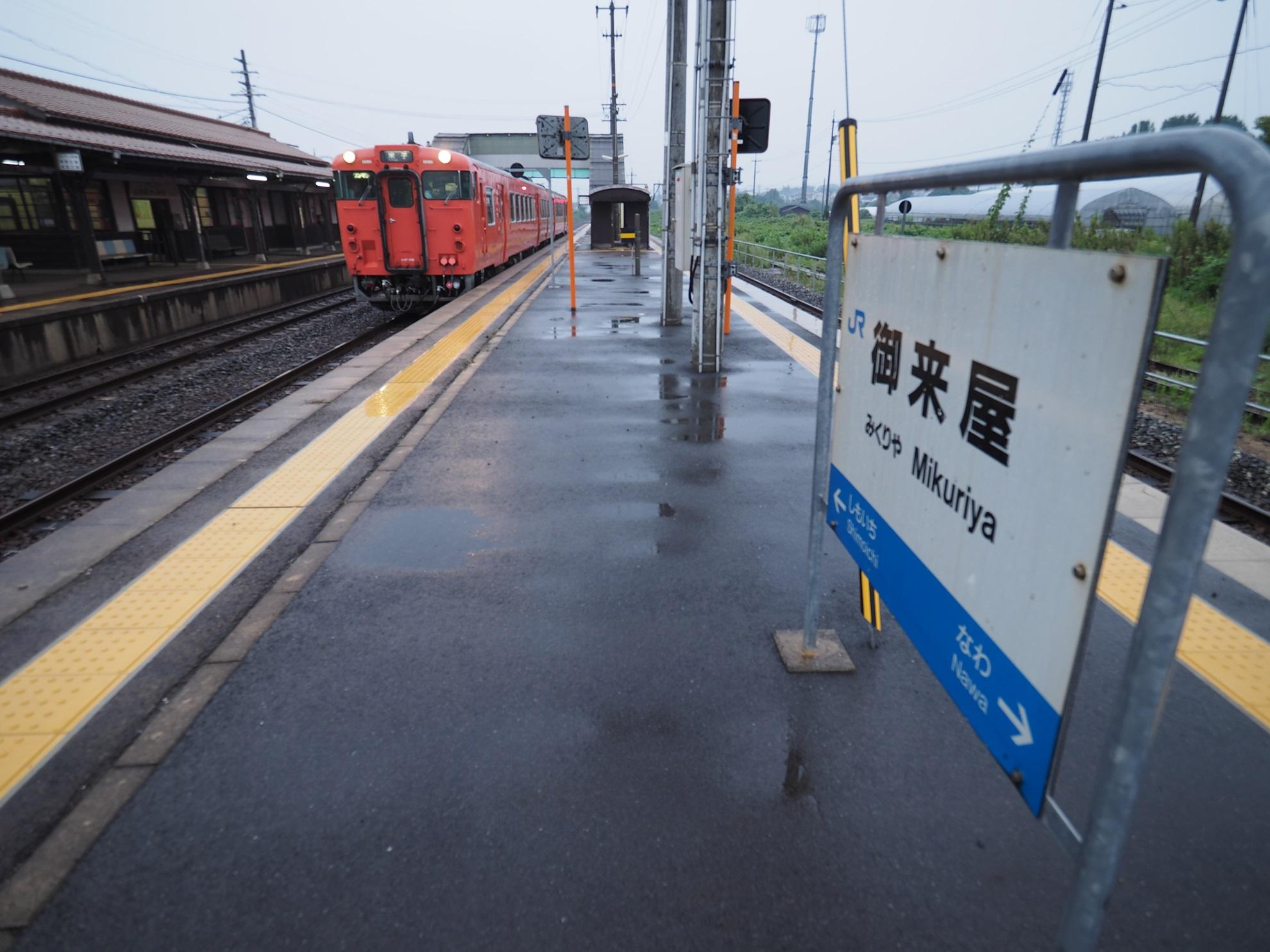 御来屋駅とキハ47