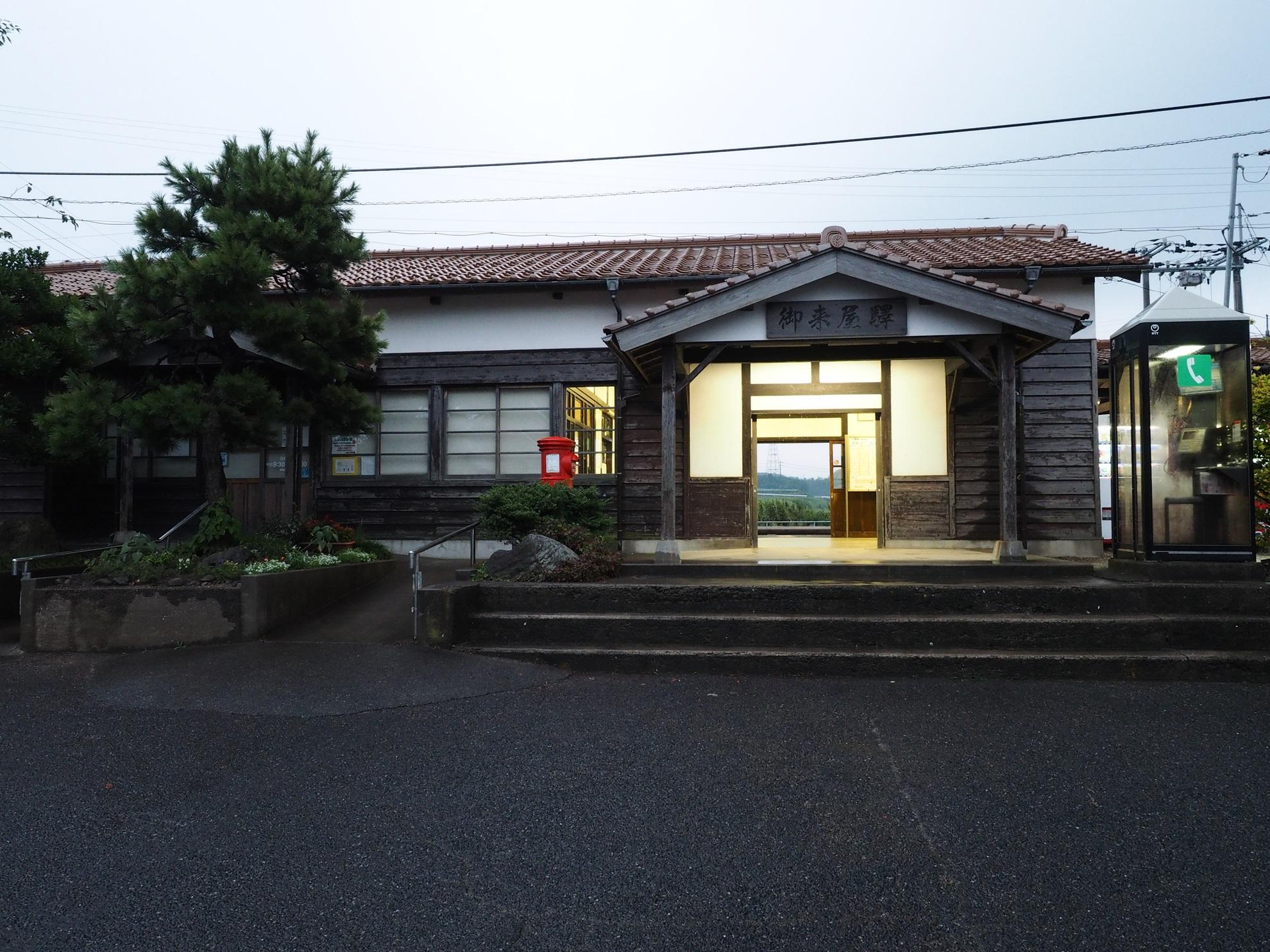 御来屋駅 駅舎