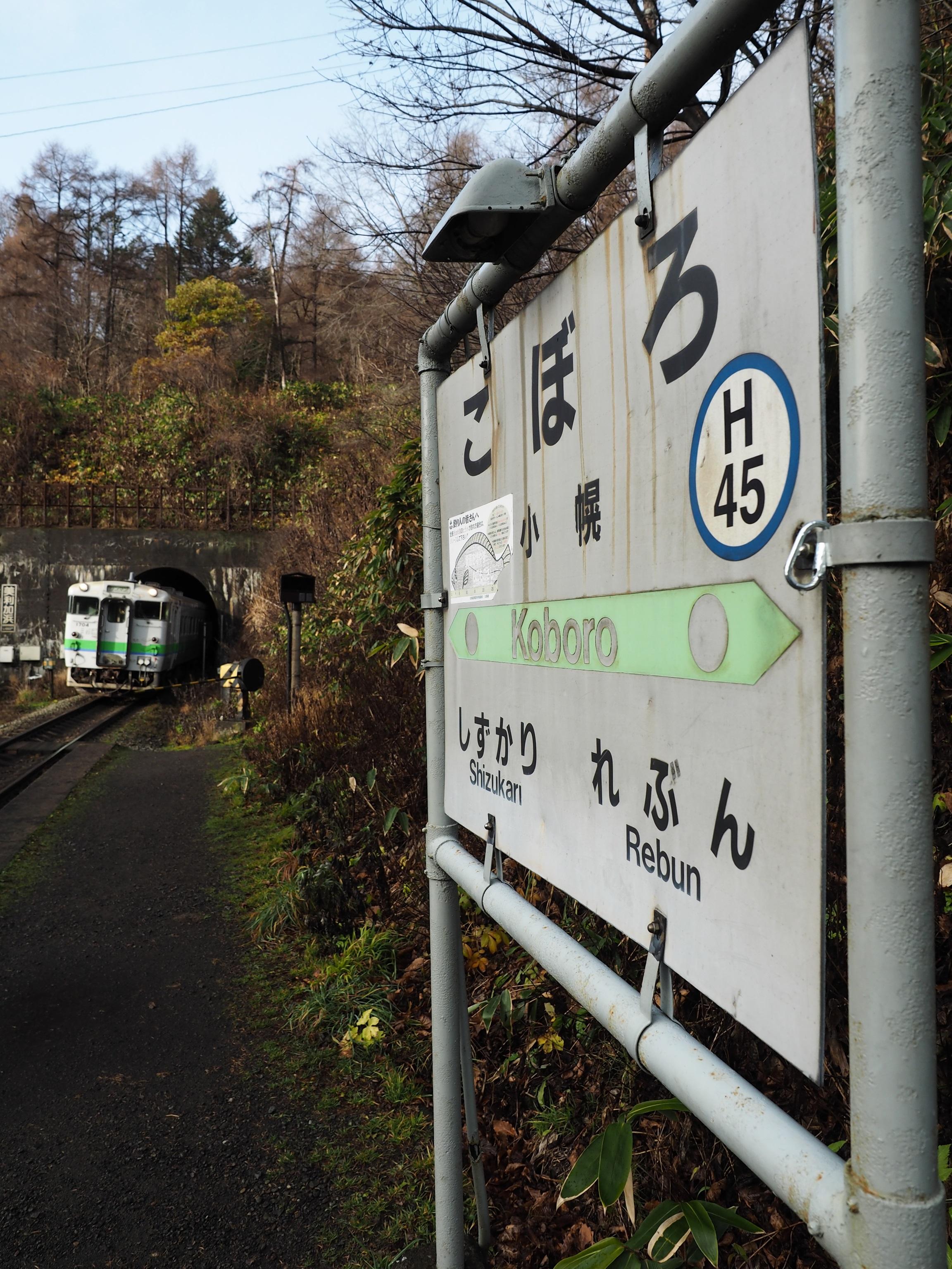 小幌駅 東室蘭行