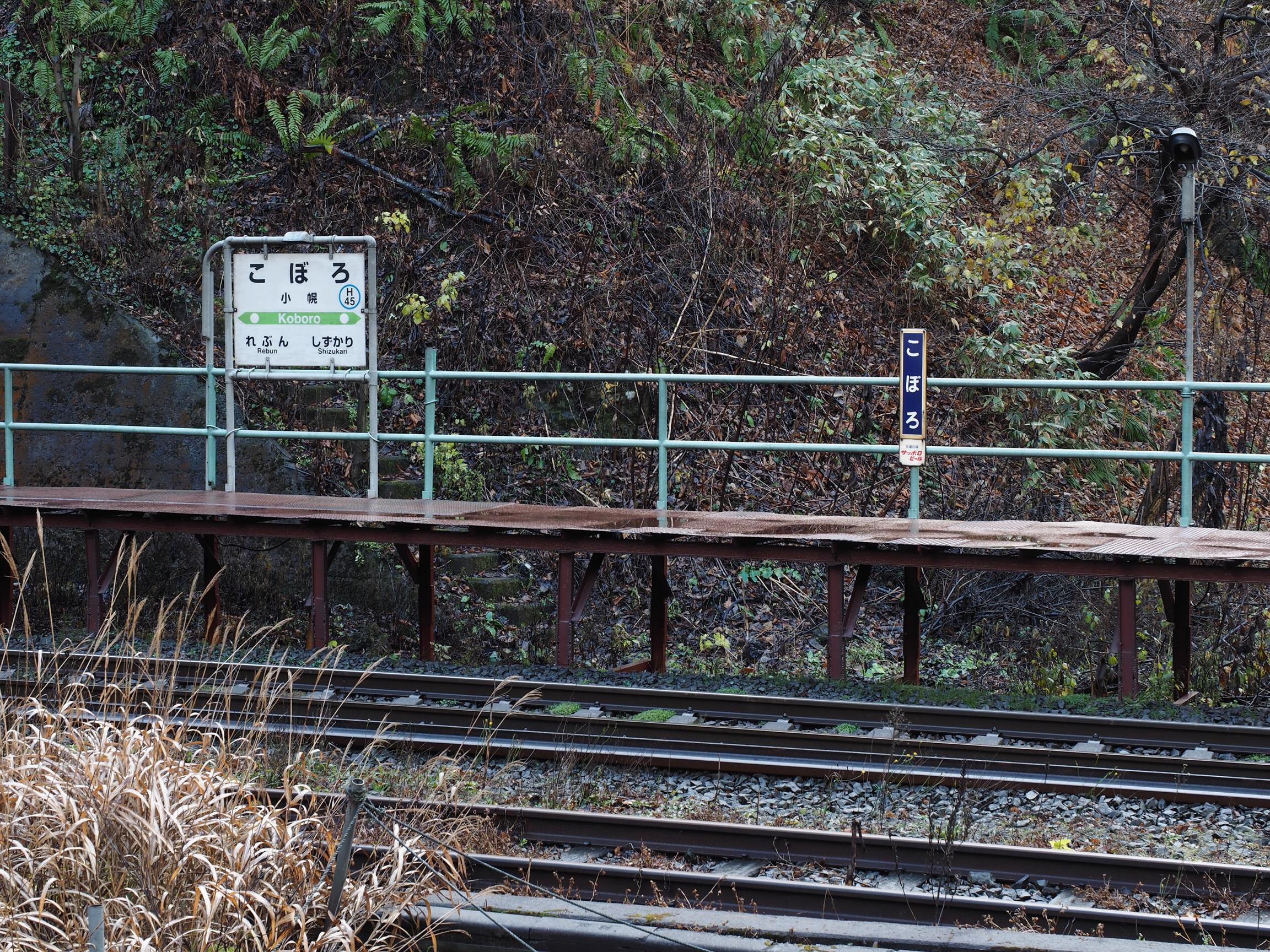 小幌駅 鉄のホーム