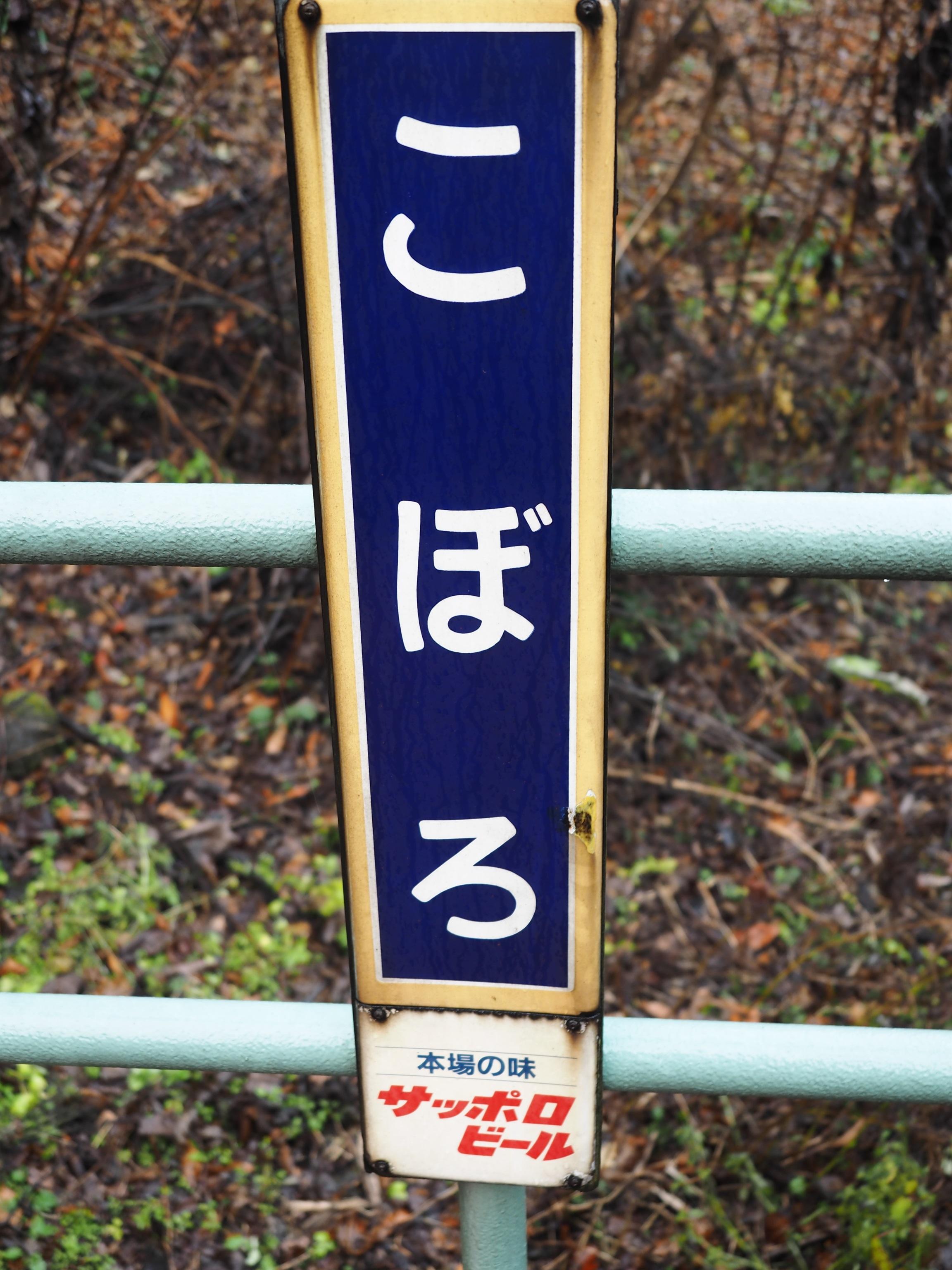 小幌駅 ホーロー看板