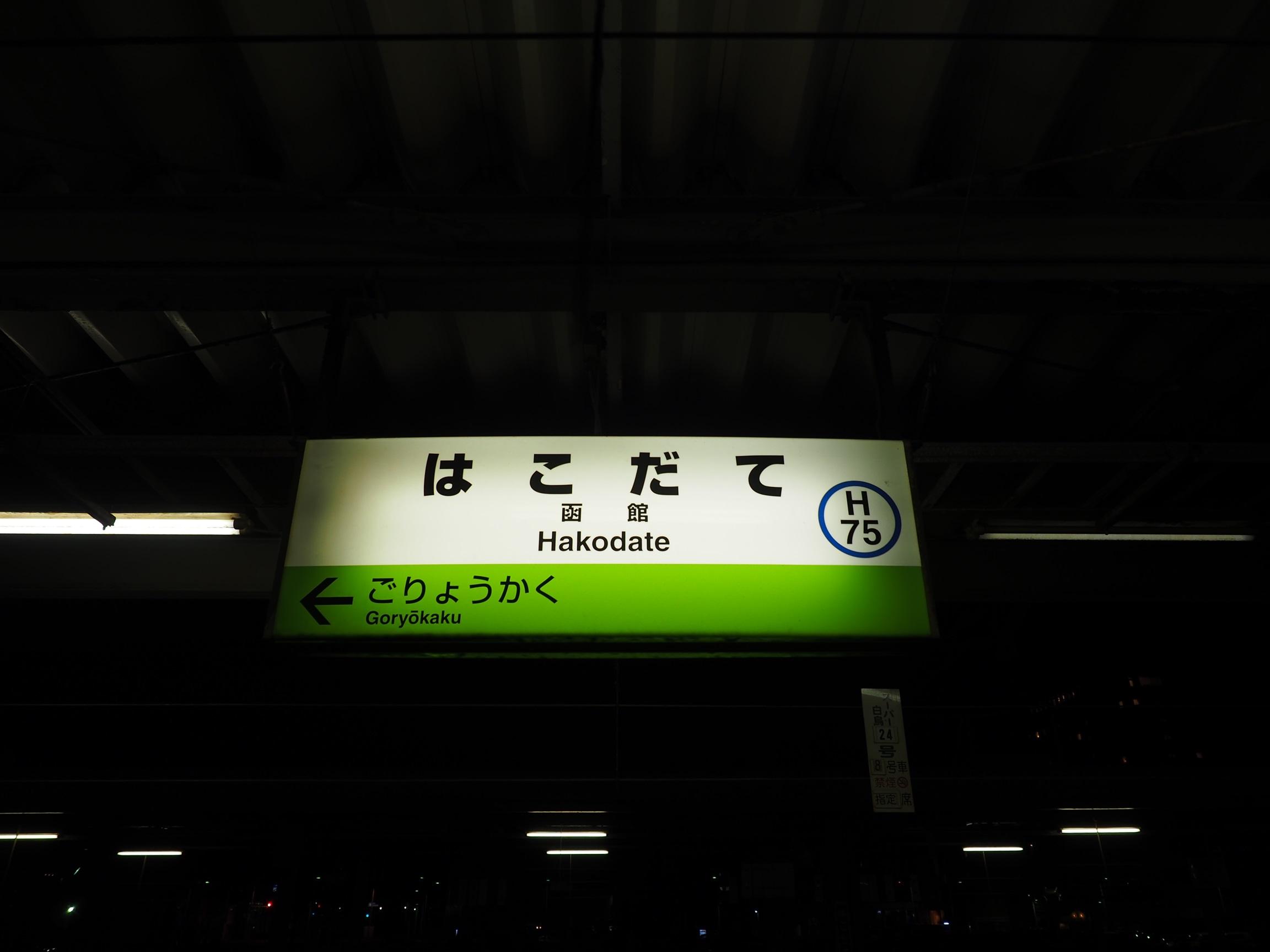 急行はまなす-函館駅