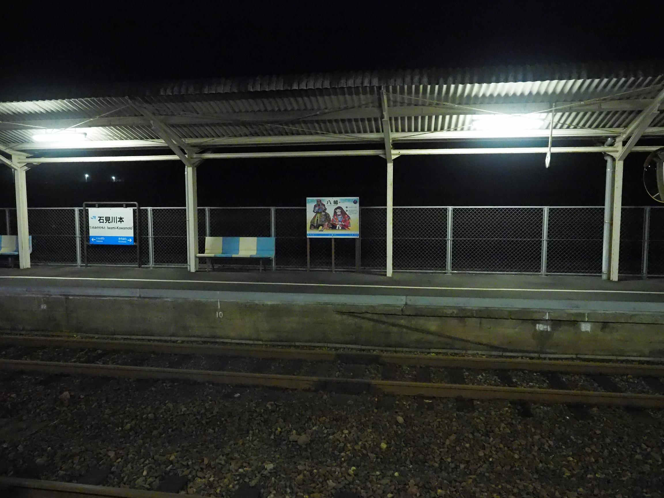 三江線 石見川本駅3