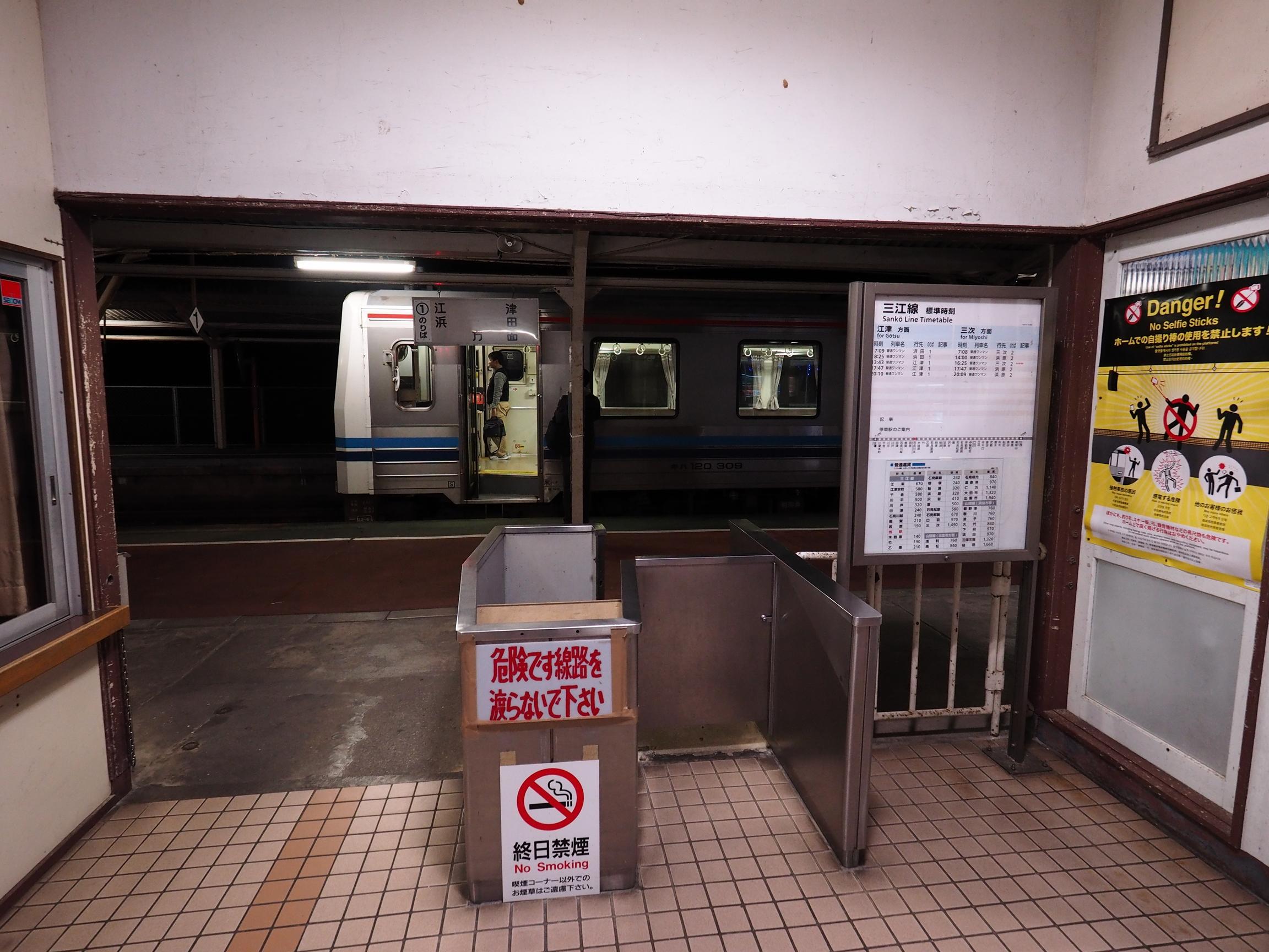 三江線 石見川本駅4