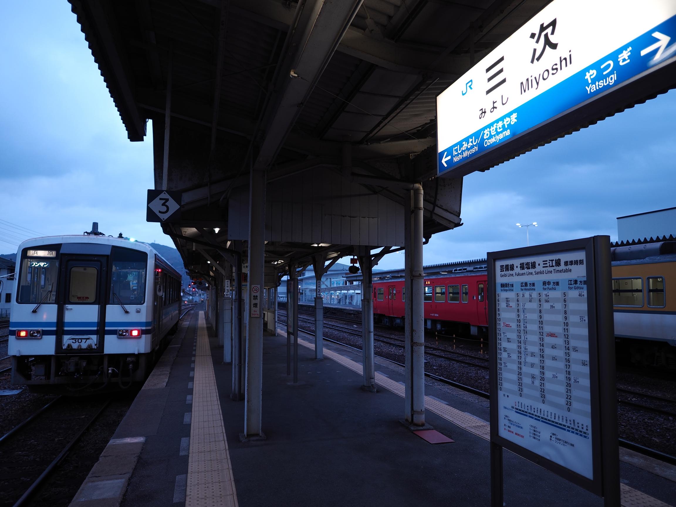 三江線 三次駅
