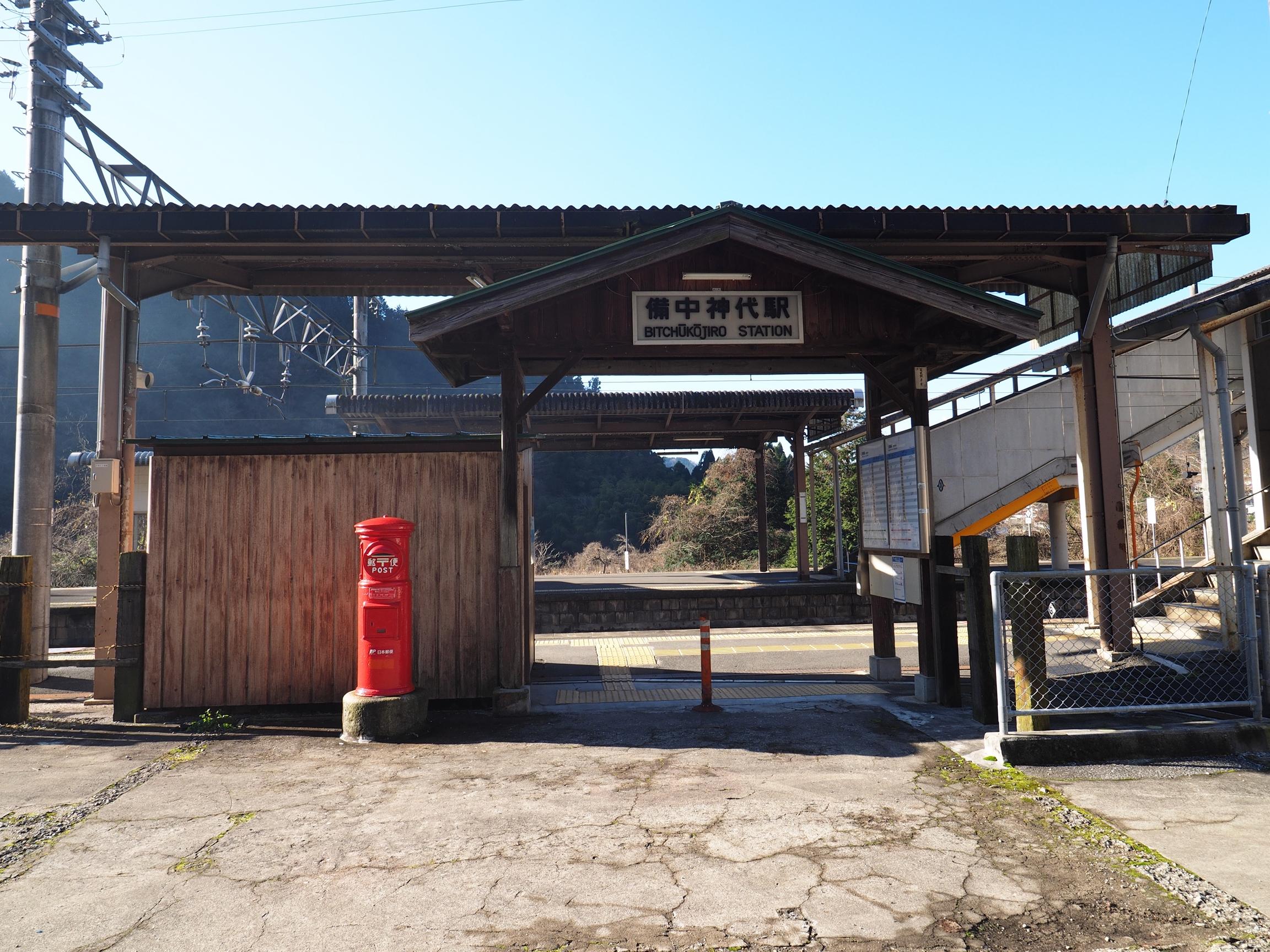 備中神代駅