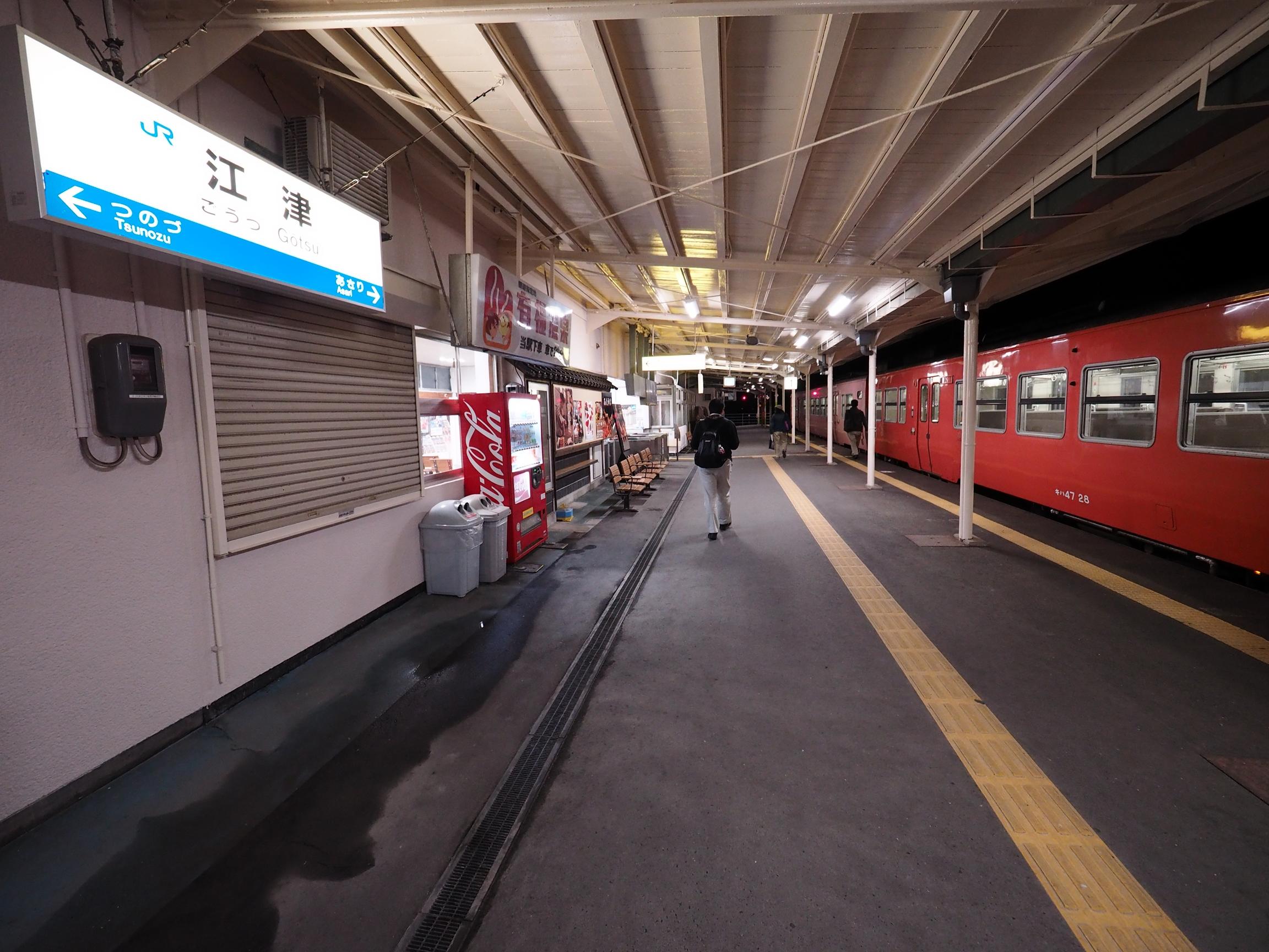 三江線 江津駅