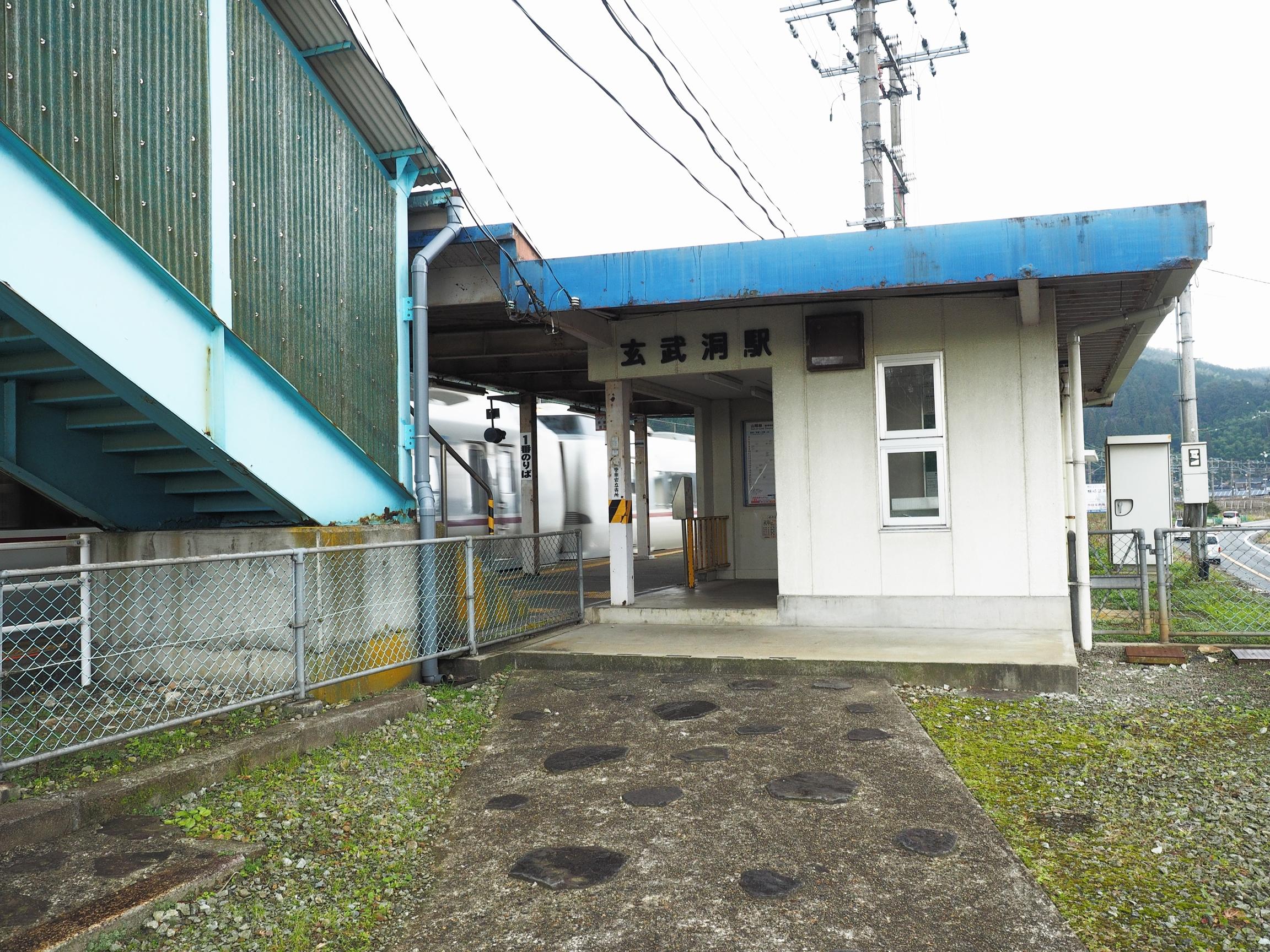 玄武洞駅2