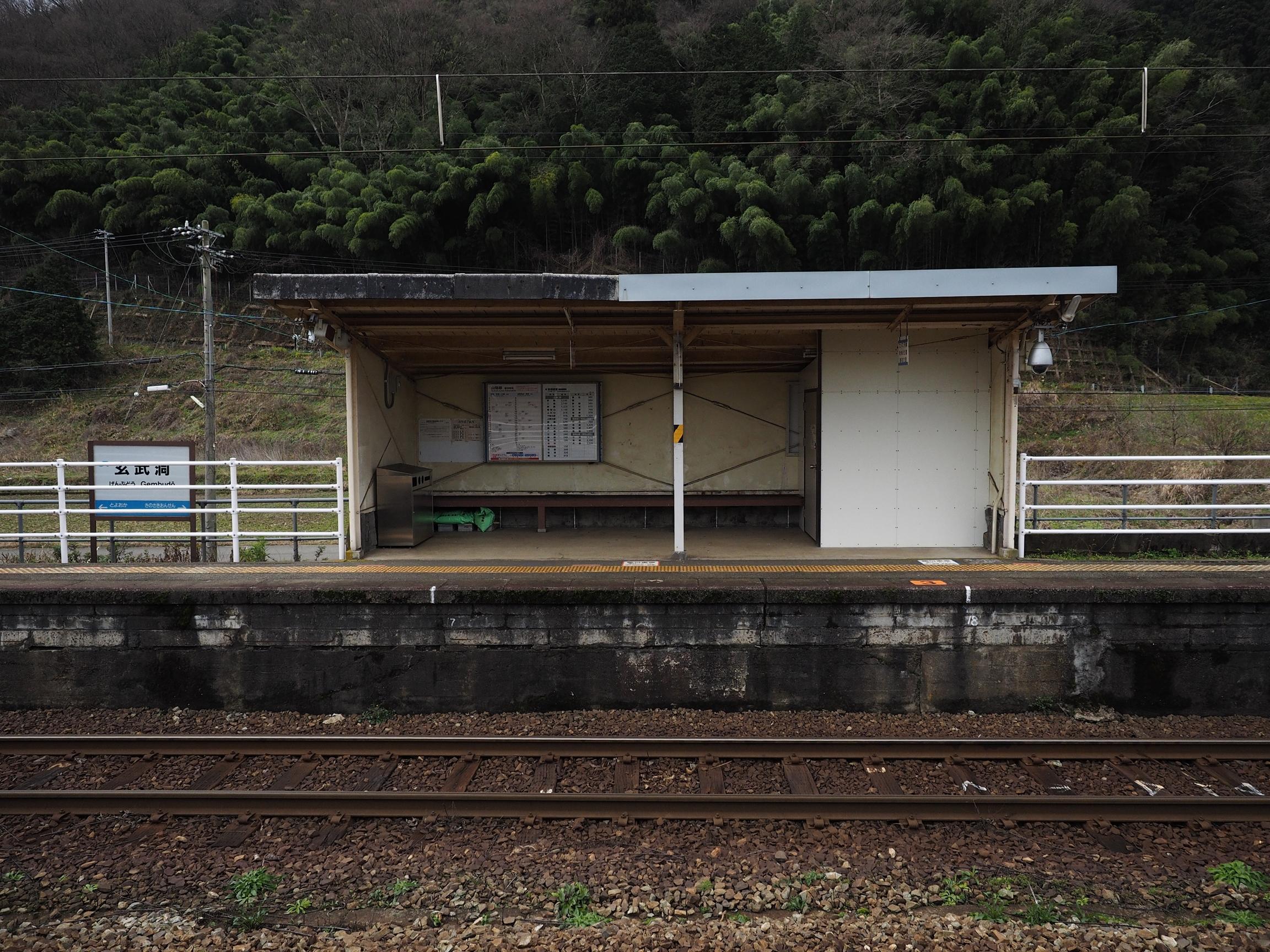 玄武洞駅3