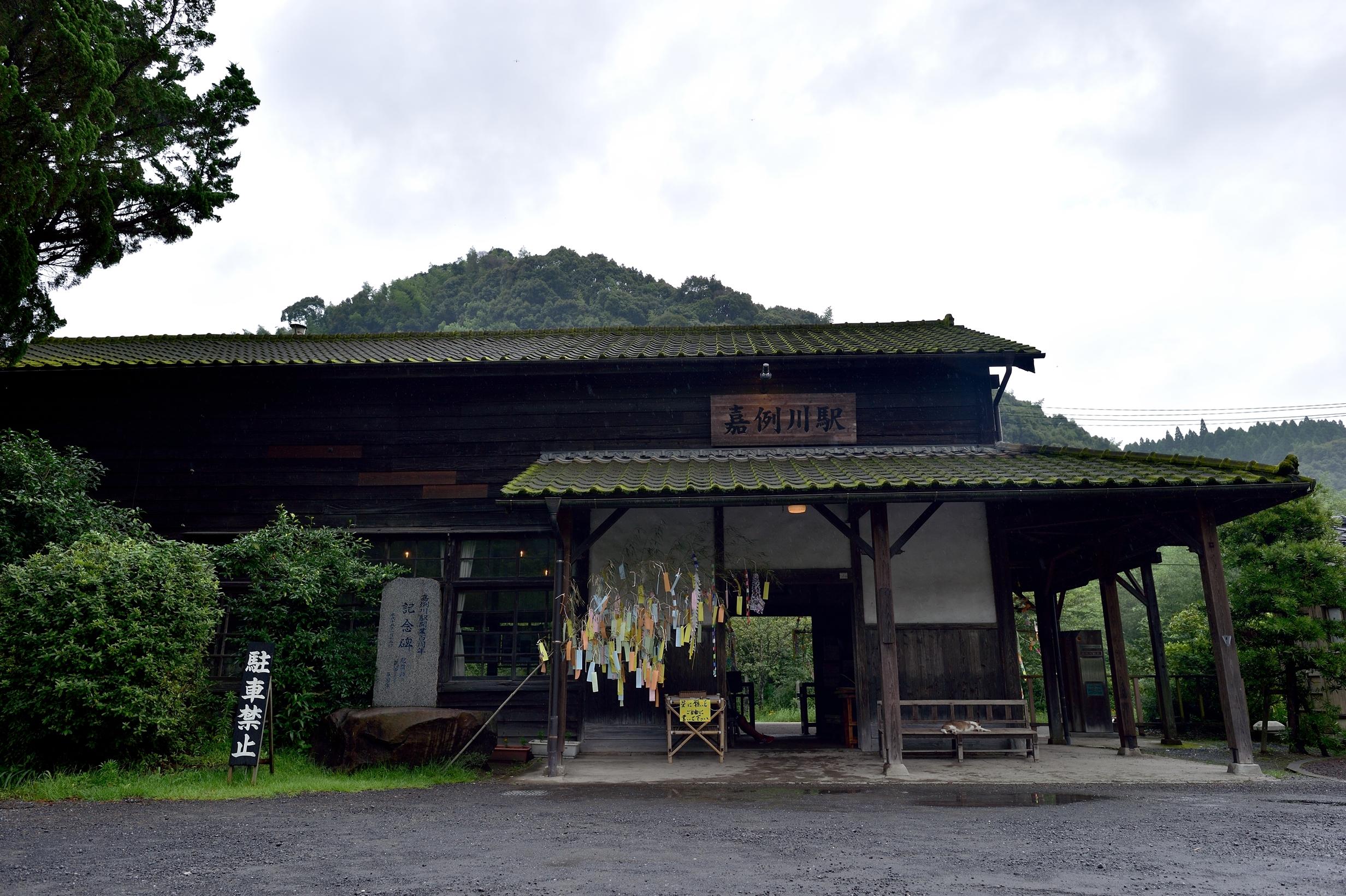 1嘉例川駅