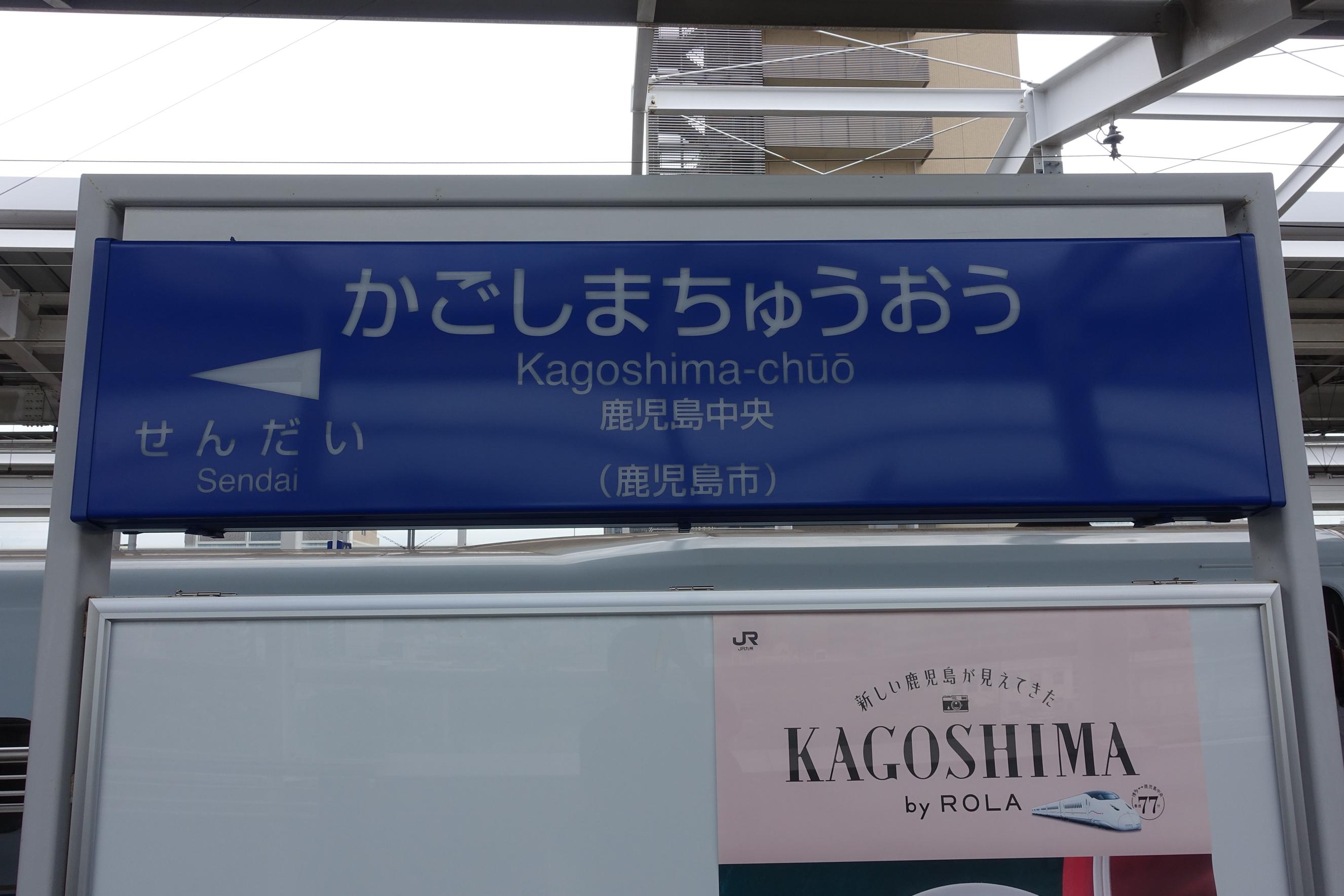 66 鹿児島中央駅