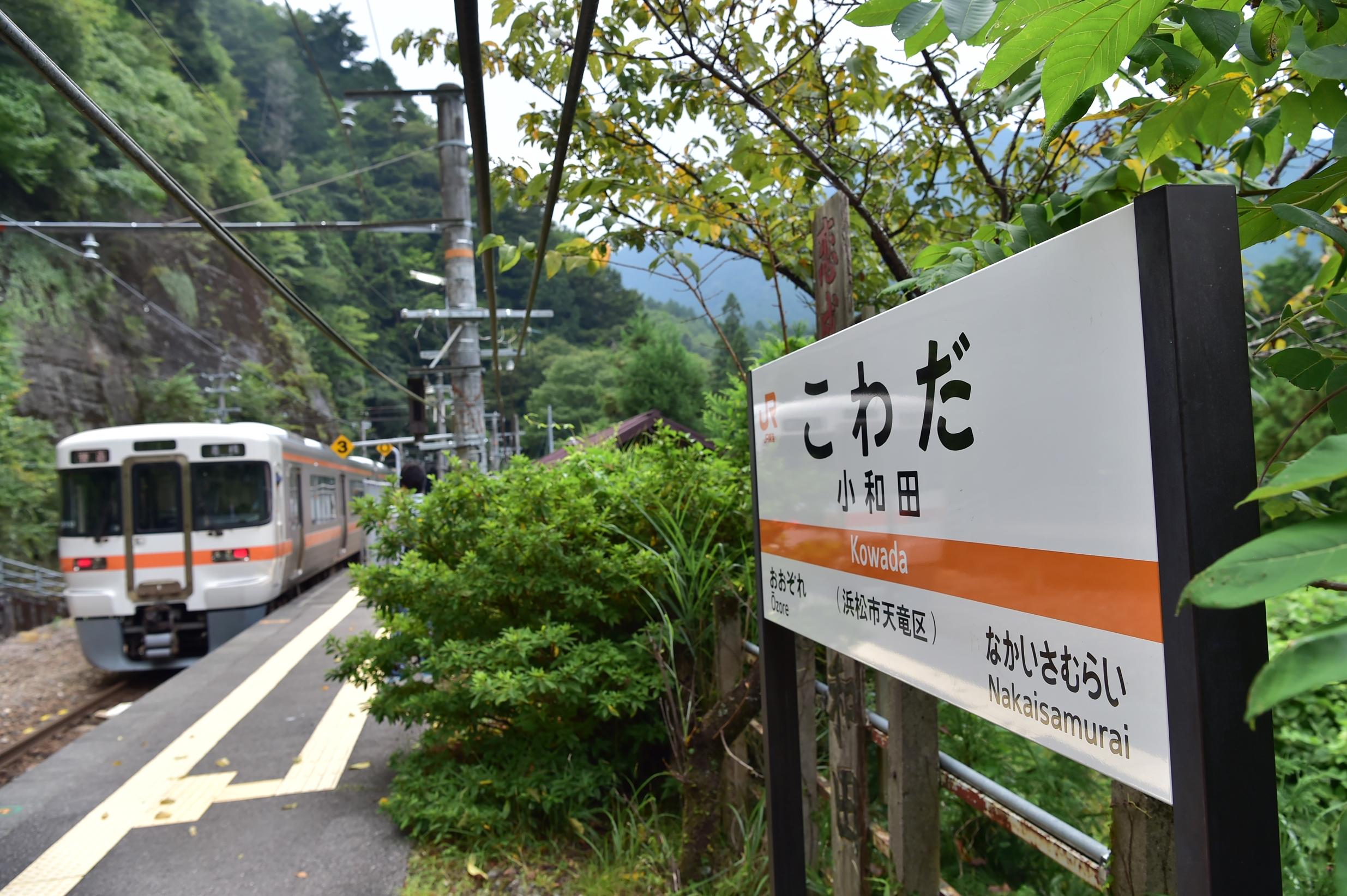 1飯田線 小和田駅