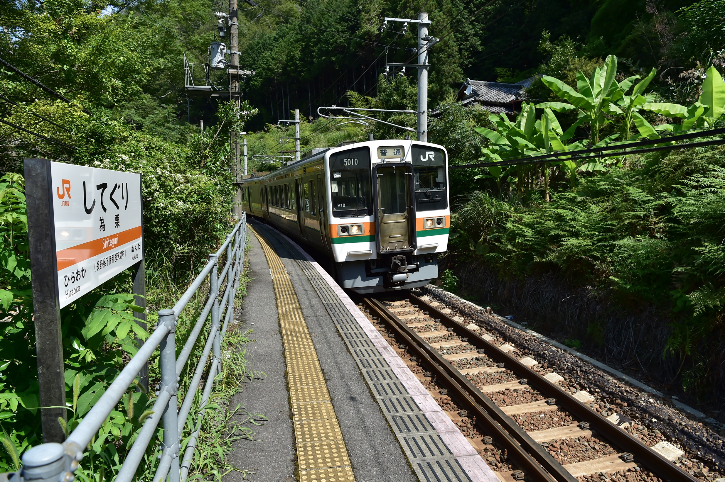 10飯田線 為栗駅