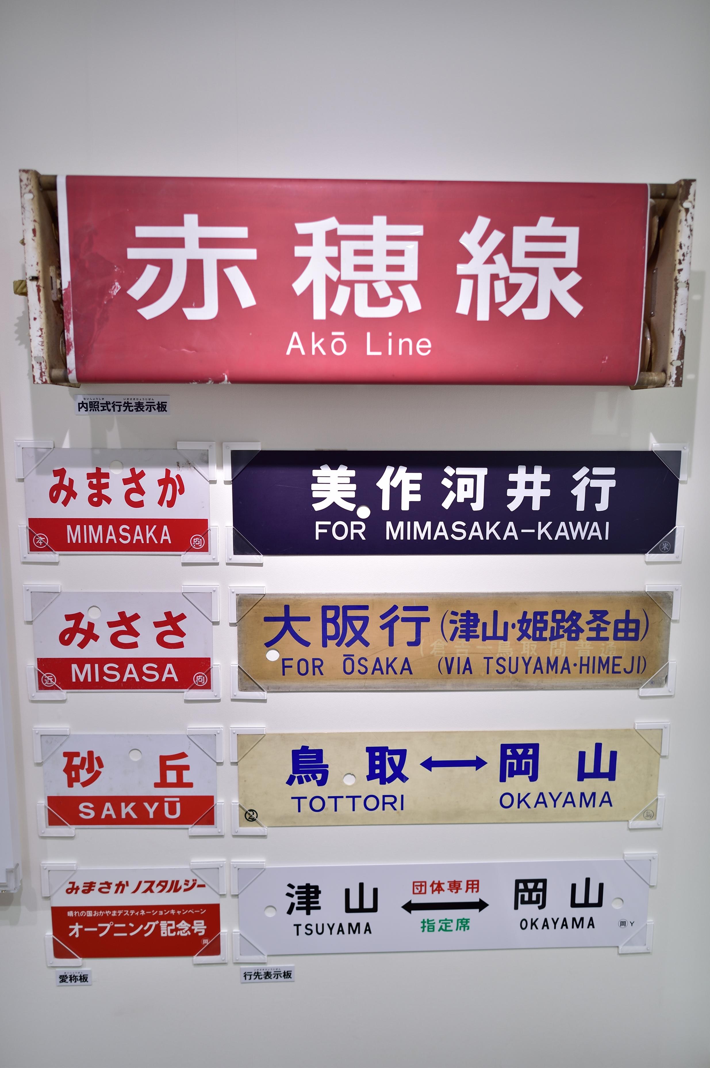 15津山まなびの鉄道館
