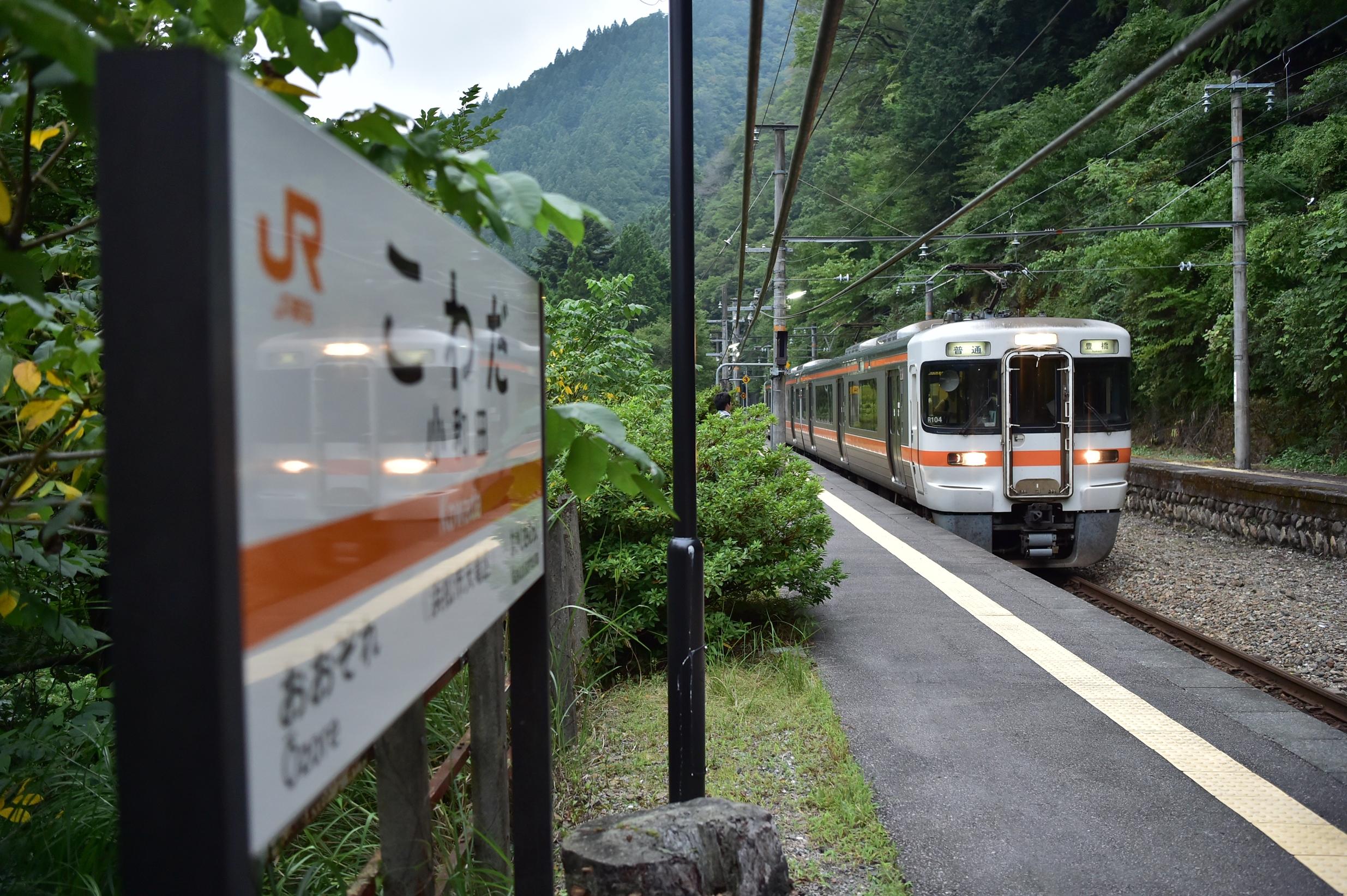 18飯田線 小和田駅