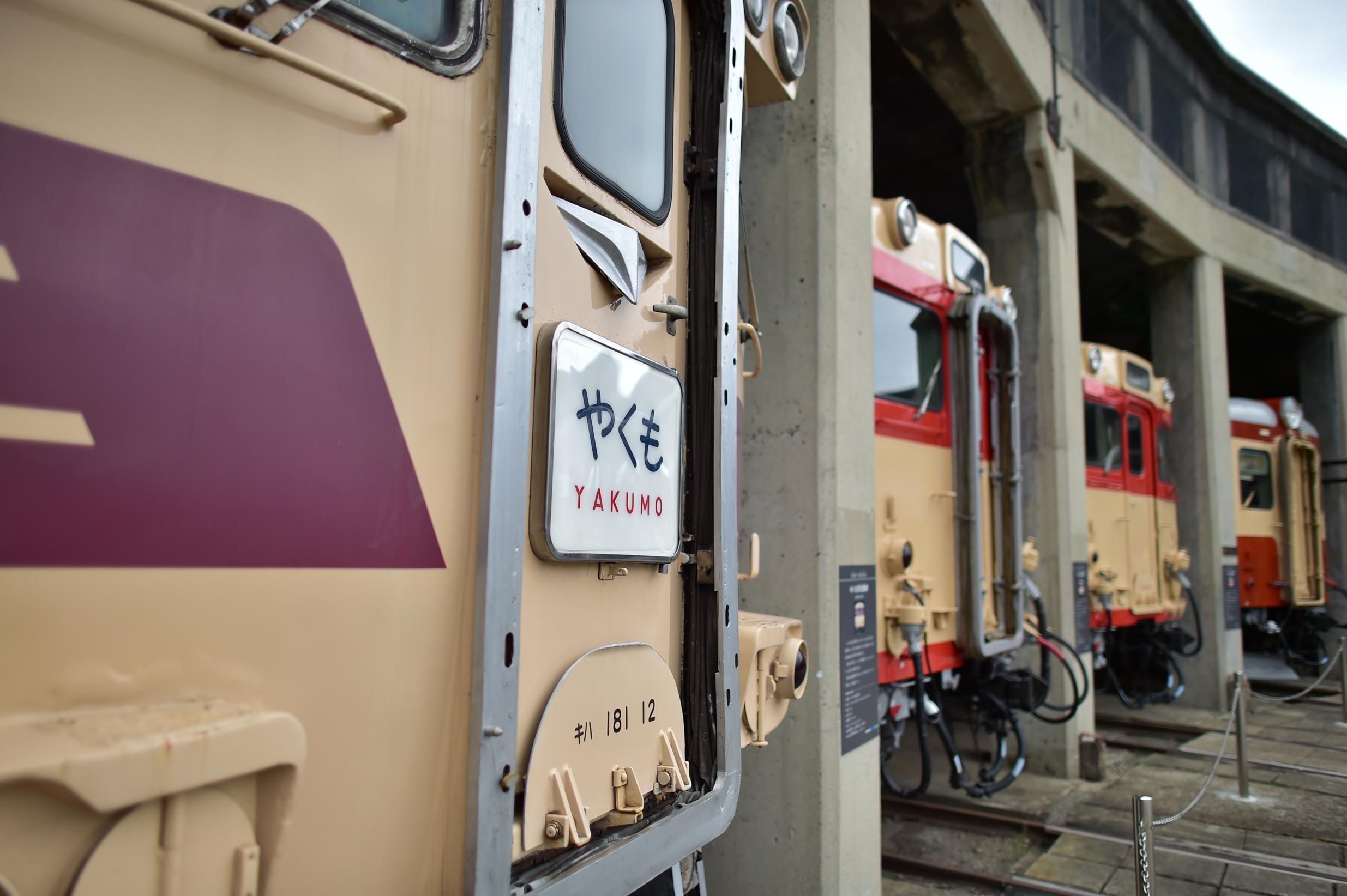 5津山まなびの鉄道館