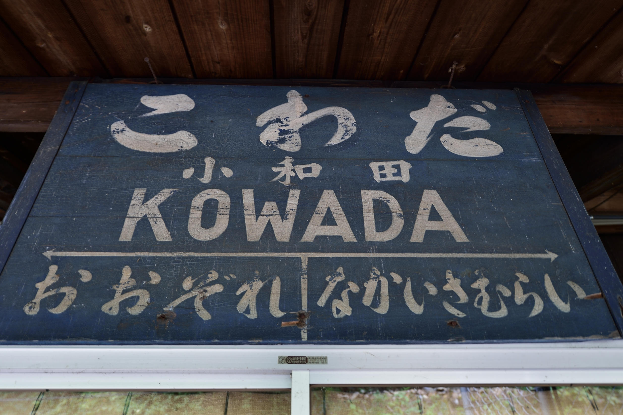 5飯田線 小和田駅
