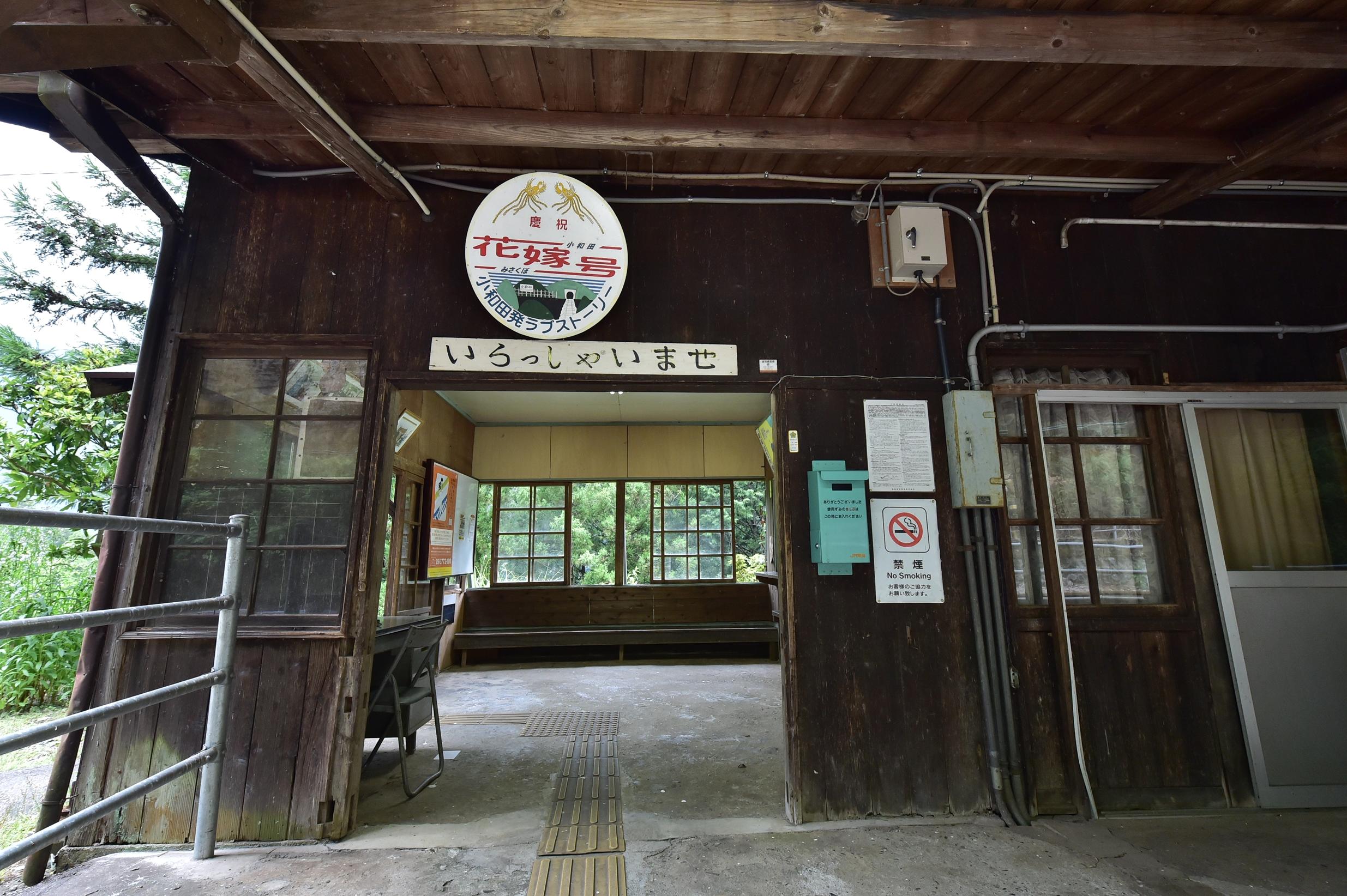 6飯田線 小和田駅